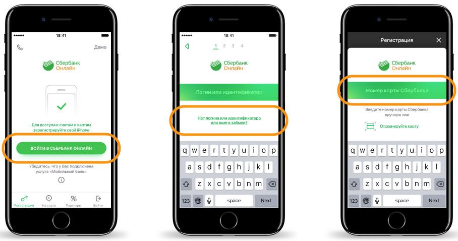 Изображение - Как подключить приложение сбербанк онлайн 2017-12-04_102803