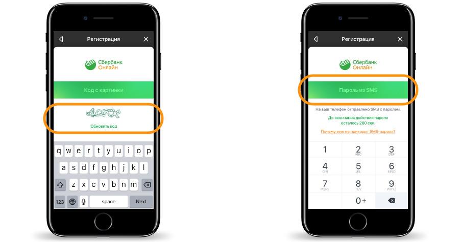 Изображение - Как подключить приложение сбербанк онлайн 2017-12-04_103233