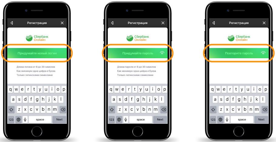 Изображение - Как подключить приложение сбербанк онлайн 2017-12-04_103455