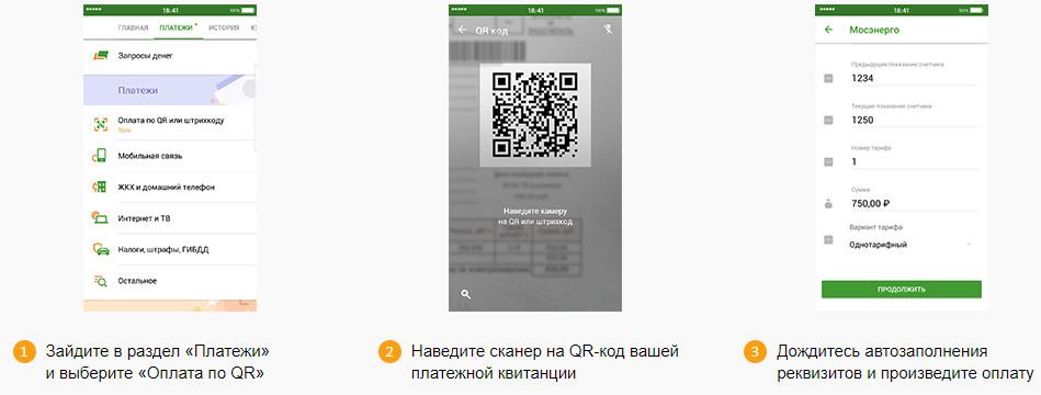 Изображение - Как подключить приложение сбербанк онлайн 2017-12-04_123652
