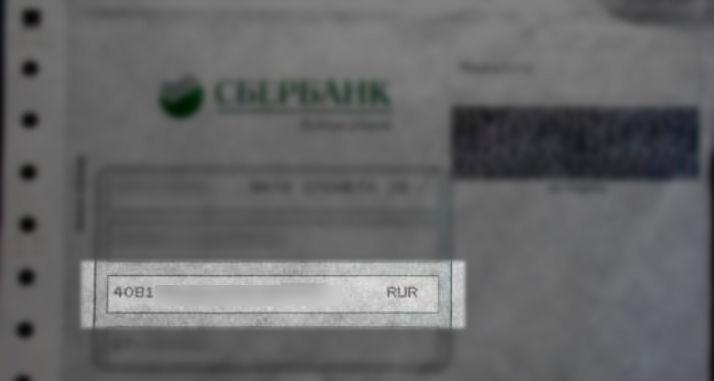 Номер расчетного счета карты клиент Сбербанка может получить из информации, указанной на конверте, в котором была выдана карта