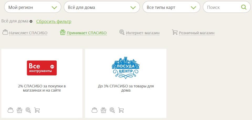 Где купить сигареты на бонусы спасибо от сбербанка дешево электронные сигареты новосибирск купить