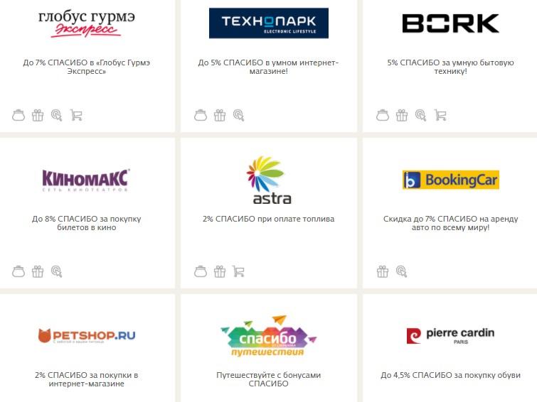 Список магазинов-партнеров Сбербанка по акции Спасибо в Москве может быть обновлен до конца 2019 года, следите за этим