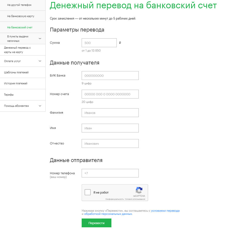 подать заявку на кредит в сельхозбанк онлайн заявка на кредит