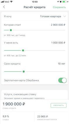 Сделайте расчет платежа на калькуляторе в приложении ДомКлик для выбранного варианта и отправьте заявку в банк