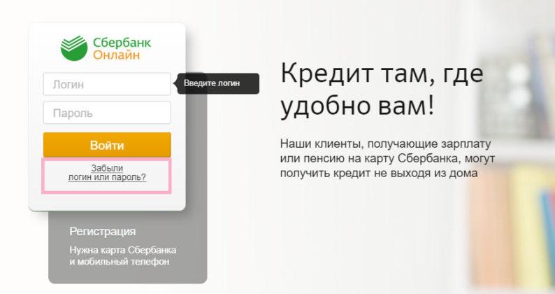 Самый простой способ сменить пароль - сбросить его на входе в СБО