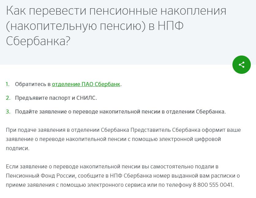 Размер страховой пенсии в россии в2019