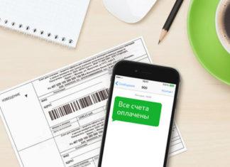 Оплата услуг ЖКХ без комиссии в Сбербанк