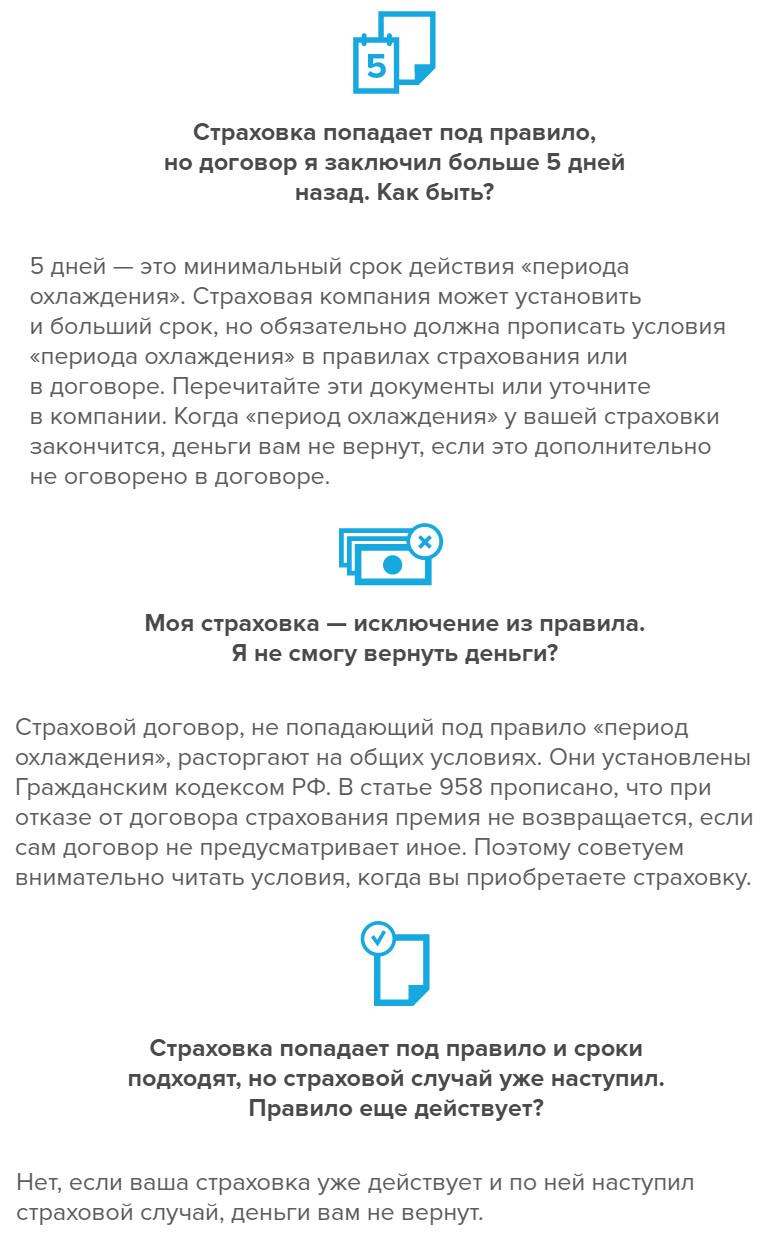 Согласно периоду охлаждения клиент имеет право не только расторгнуть договор, но и в ряде случаев вернуть выплаченные за услугу деньги