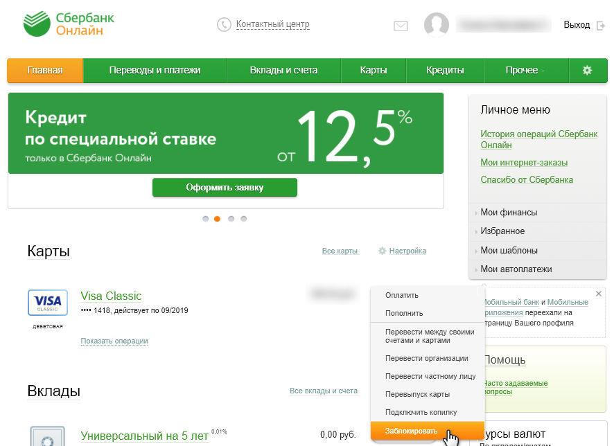 Каждый клиент Сбербанка может заблокировать свою карту, при необходимости, в личном кабинете Сбербанк Онлайн