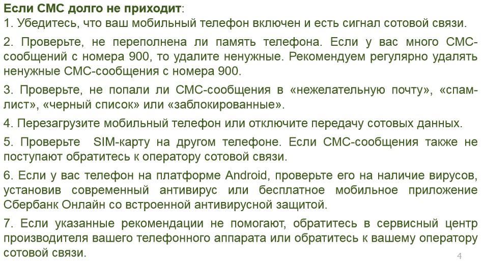 Когда есть трудности в получении паролей для подтверждения перевода или платежа онлайн, проверьте, с чем это связано так, как написано в Руководстве Сбербанка для использования Мобильного банка