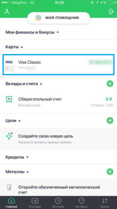 В приложении выберите карту