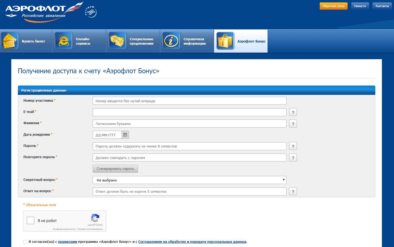 Заполните специальную форму, чтобы зарегистрироваться в программе Аэрофлот Бонус