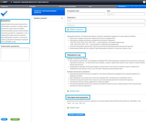 На последней странице загрузите документы, подтверждающие ваши требования (см. Приложения 1 и 2 внизу)