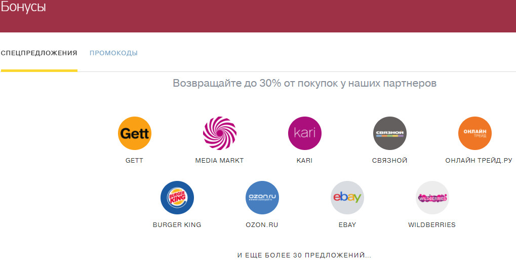 Карта тинькофф кэшбэк партнеры куплю кожаные сапоги женские распродажа