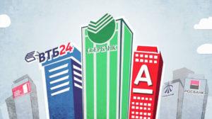 Подберите надежный банк, перед тем как открыть вклад и разместить на нем свои денежные средства
