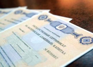 Что ждет семьи, имеющие право на получение Материнского капитала в 2018 году