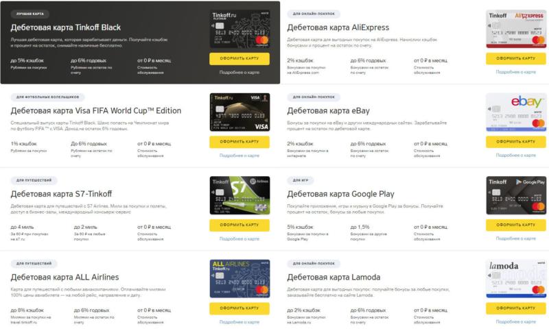 Условия и проценты бонусов дебетовых карт