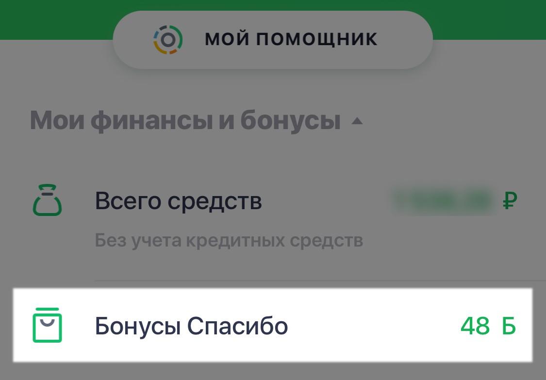 Изображение - Как подключить приложение сбербанк онлайн I