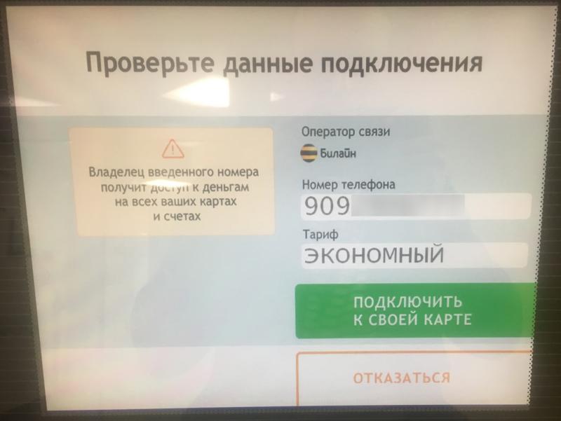 Изображение - Как подключить приложение сбербанк онлайн IMG52