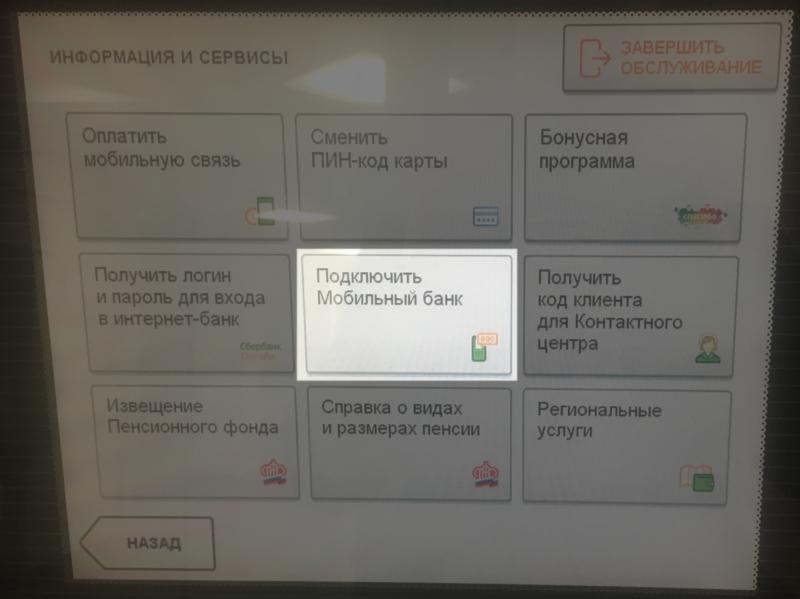 Изображение - Как подключить приложение сбербанк онлайн IMG_00