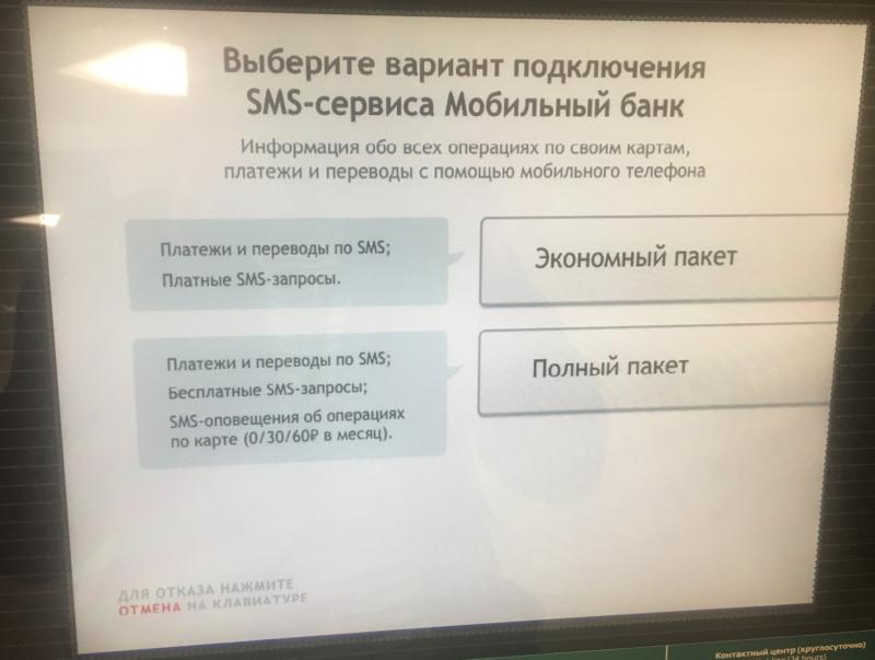 Изображение - Как подключить приложение сбербанк онлайн IMG_03