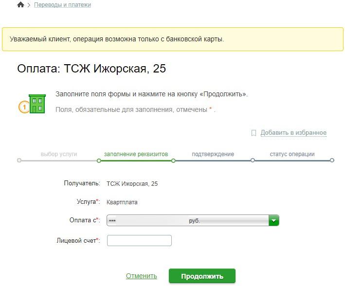 Начните заполнять квитанцию реквизитами с номера Лицевого счета ЕИРЦ