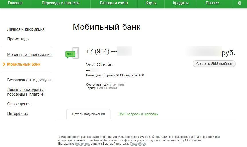 Это вся информация о номере телефона, связанного с картой Сбербанка, что есть на вкладке {amp}quot;Мобильный банк{amp}quot; в Сбербанк Онлайн. Пункта {amp}quot;Отключить{amp}quot; или {amp}quot;Сменить{amp}quot; номер здесь нет.