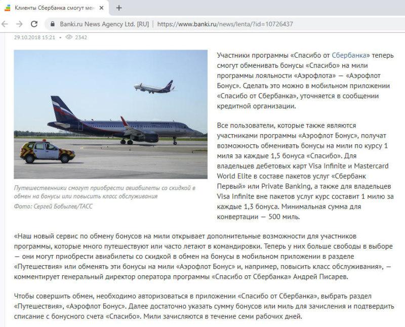Новости Сбербанка о милях Аэрофлот