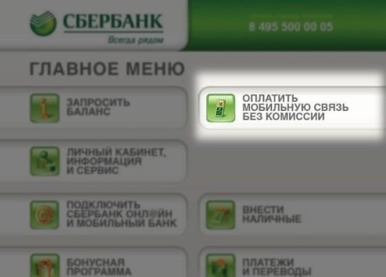 оплатить счет мтс банковской карты без комиссии лада белгород кредит