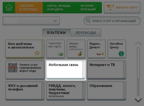 Шаг 2 для оплаты связи МТС в терминале
