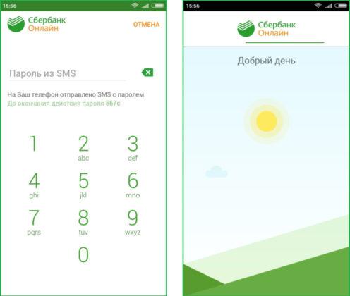 Подтвердите операцию кодом из СМС (для этого подключите мобильный банк) - сервис готов к использованию
