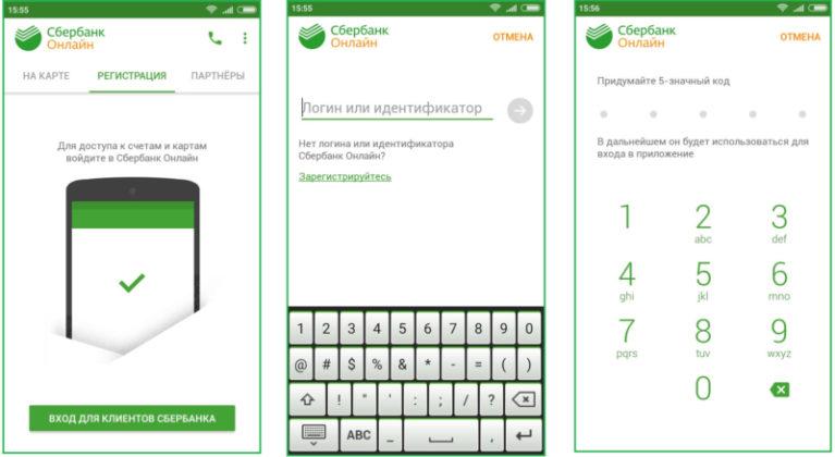 Задайте логин в Сбербанк онлайн, чтобы использовать его при регистрации в мобильном приложении, придумайте пятизначный код