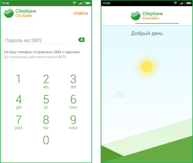 смена номера телефона через сбербанк онлайн