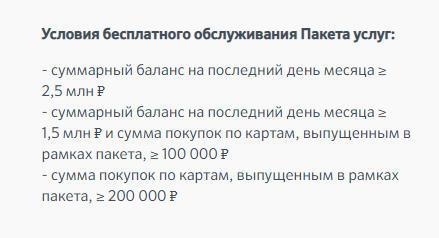 Условия обслуживания премиальной Виза Аэрофлот Сбербанк