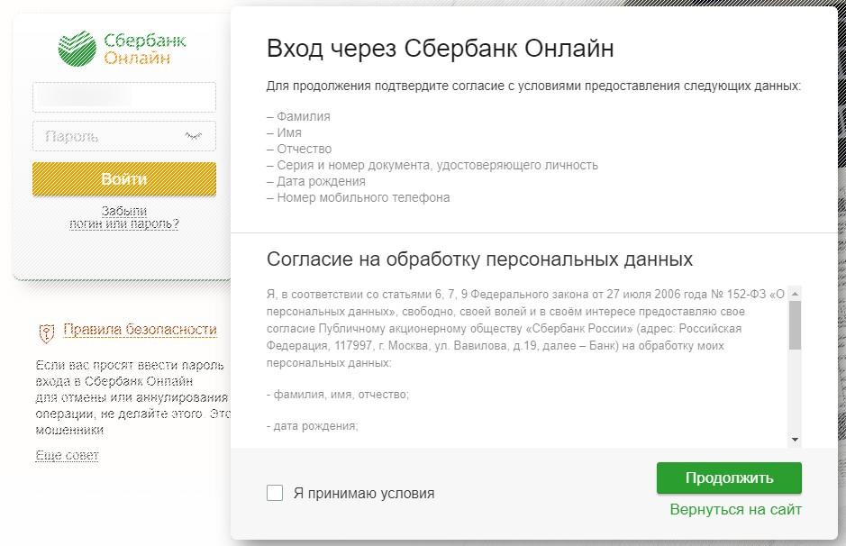 Через Сбербанк Онлайн можно входить в другие сервисы Сбербанка, например, ипотечный ДомКлик. При этом система всегда предупредит пользователя о возможных опасностях при переходе по сторонним ссылкам.