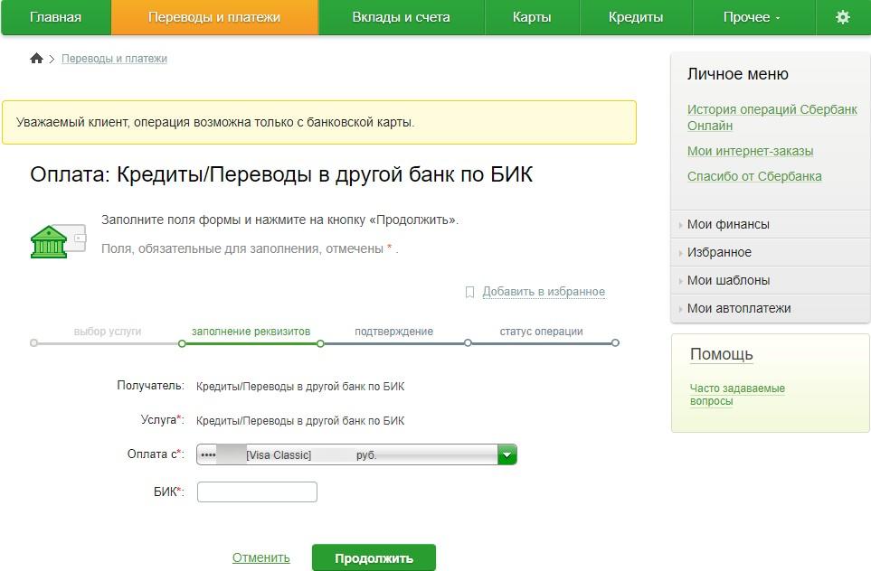 Как правильно оформить кредит в сбербанке онлайн без страховки