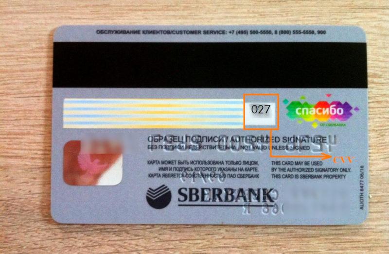 Узнать код безопасности карт Visa и Mastercard возможно, лишь посмотрев его на оборотной стороне карты