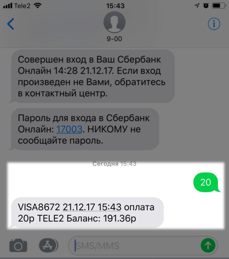 пополнение счета мтс через смс сбербанк