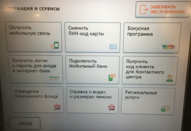 Шаг 2. Получить логин и пароль для входа в интернет-банк