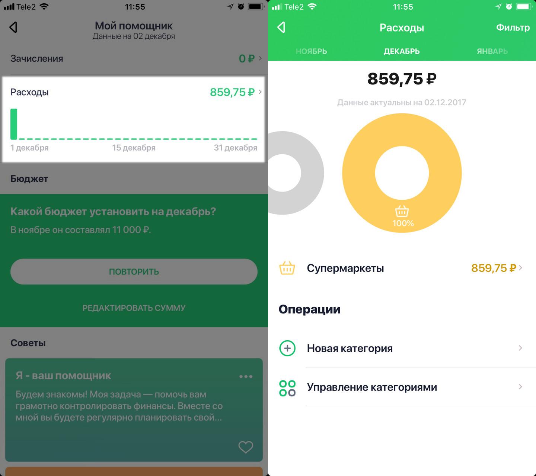 Изображение - Как подключить приложение сбербанк онлайн vibe