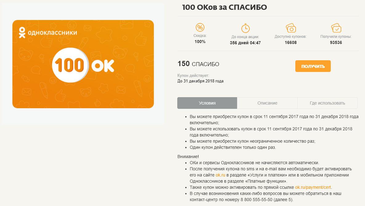 Обменяйте Спасибо от Сбербанка на ОКи, для последующего их использования в социальной сети Одноклассники