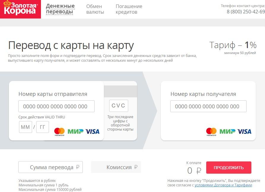 Существуют также независимые ресурсы, позволяющие переводить средства между карточками различных учреждений