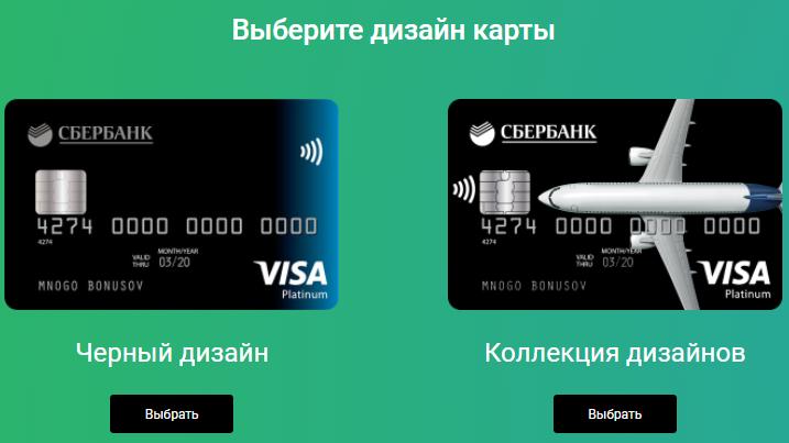 знак wi fi платиновые карты сбербанка