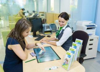 Скачать анкету на получение жилищного кредита в Сбербанк