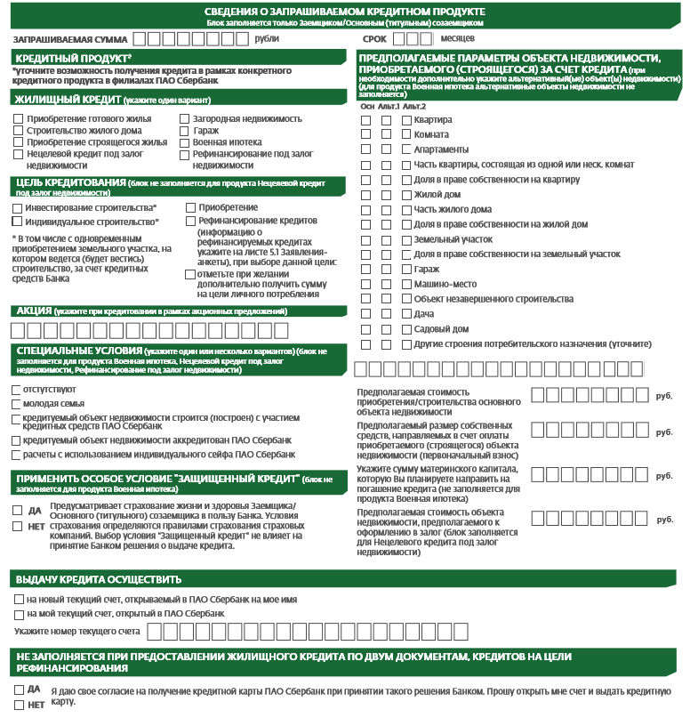 оформить онлайн заявку на кредит в белагропромбанке