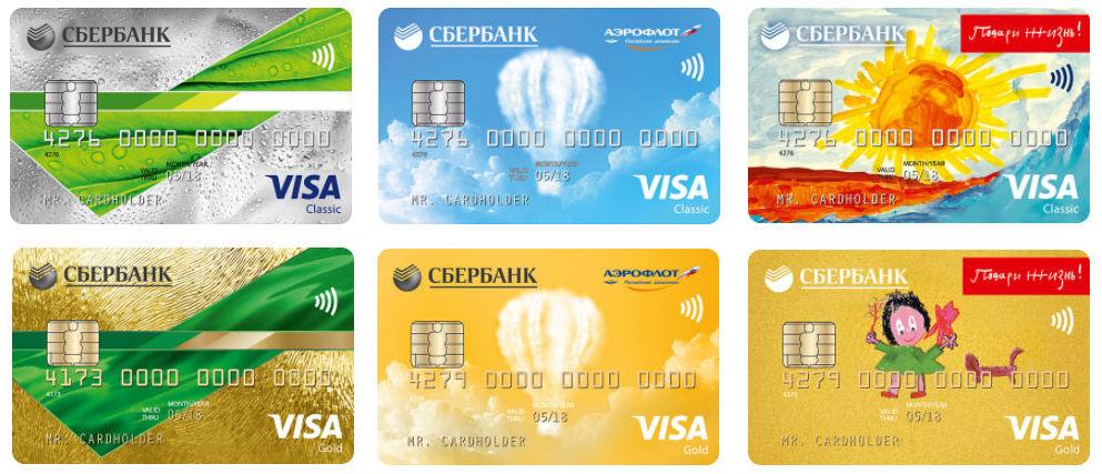 Стоимость годового обслуживания кредитных карт Visa в Сбербанке напрямую зависит от их типа