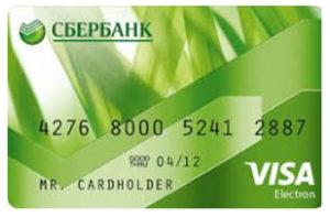 Карты Visa Electron более не выпускаются Сбербанком, но стоимость обслуживания уже имеющихся составляет 300 руб. в год