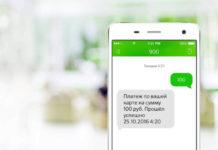 Как подключить мобильный банк через интернет в Сбербанк Онлайн