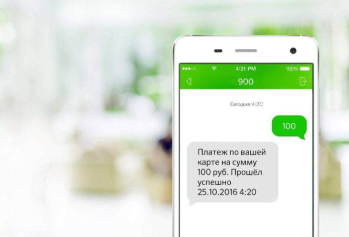 Мобильный банк подключение онлайн